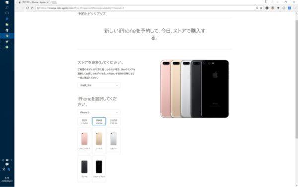 ピックアップ予約8日目アップルストア渋谷 iPhone7 128gb