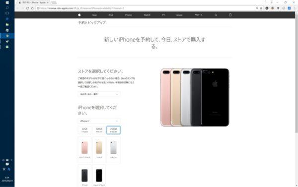 ピックアップ予約8日目 アップルストア仙台 iPhone7 256