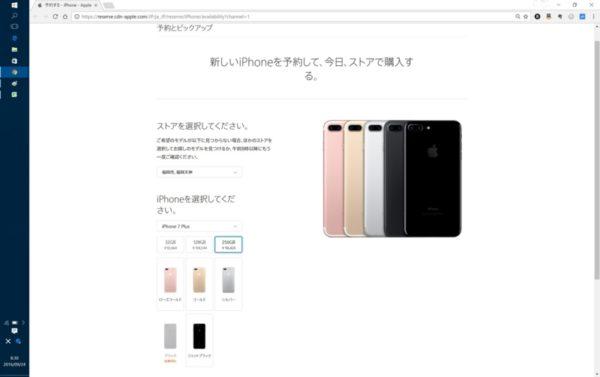 ピックアップ予約8日目アップルストア福岡天神 iPhone7 Plus 256