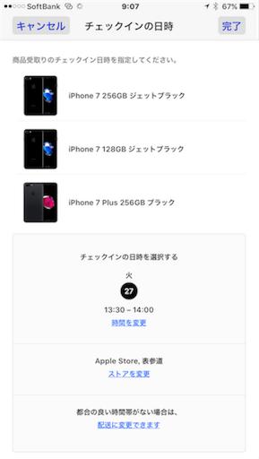 アプリからアップルストア表参道店舗受け取りiPhone7、プラスのジェットブラック