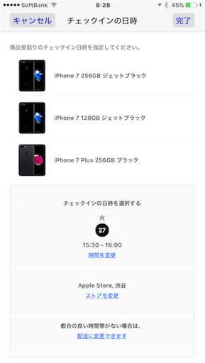 アップルストア渋谷店舗受け取りiPhone7、プラスのジェットブラック
