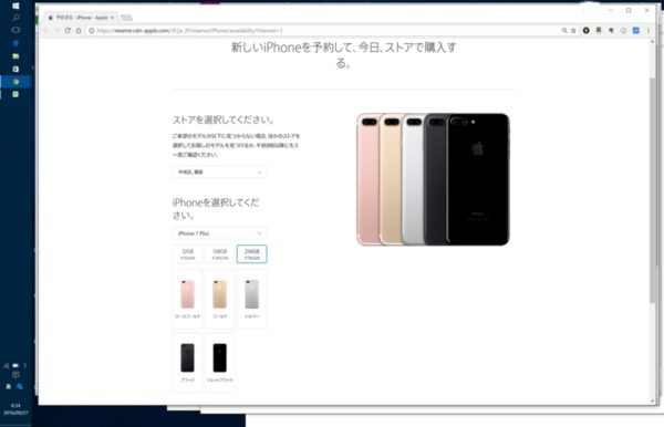 銀座iPhone7プラスジェットブラック、ようやく入荷