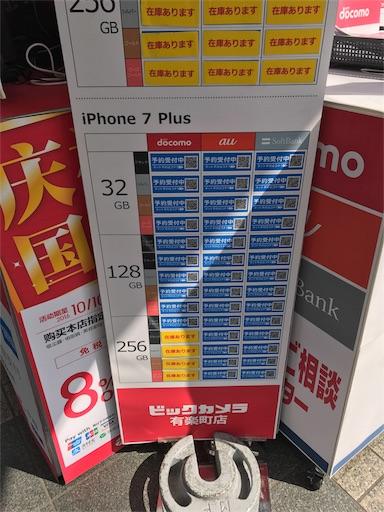有楽町ビックカメラ iPhone7Plus 当日在庫