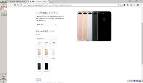 アップルストア渋谷、iPhone7プラスのジェットブラック256G
