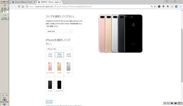アップルストア渋谷、iPhone7プラスのジェットブラック128G