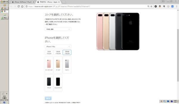 アップルストア銀座、iPhone7プラスのジェットブラック256G