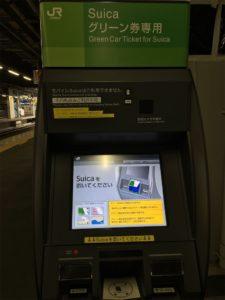 品川駅のホームで東海道線のグリーン券を買います!