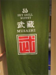 浅草ビューホテル「スカイグリルブッフェ武藏」の入り口です