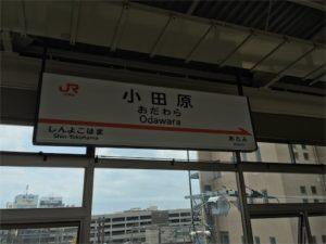 新幹線の小田原駅です。