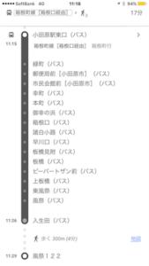 箱根町線のバス。目的地まで停留所数が多いね・・・。