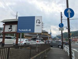 箱根町線バス、風祭停留所から歩いて友栄に行きます。