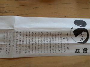 お箸を包んでいる紙に、うなぎの効能が書いてある!