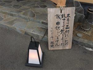 友栄さんのお店の前の看板。本日は品切れで終了!