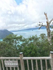 裏摩周湖展望台から、霧のない摩周湖の湖面です。
