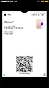ピックアップ予約した内容が、iPhoneのPassbookに表示されます。
