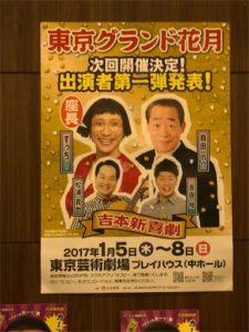 来年はスッチー座長の新喜劇が東京であります!!