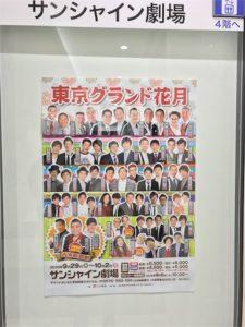 東京グランド花月、サンシャイン劇場にポスターが貼ってあります!!