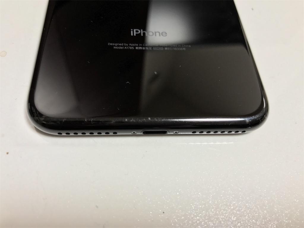 交換前のiPhone7 Plus ジェットブラック、底面にキズがつきました