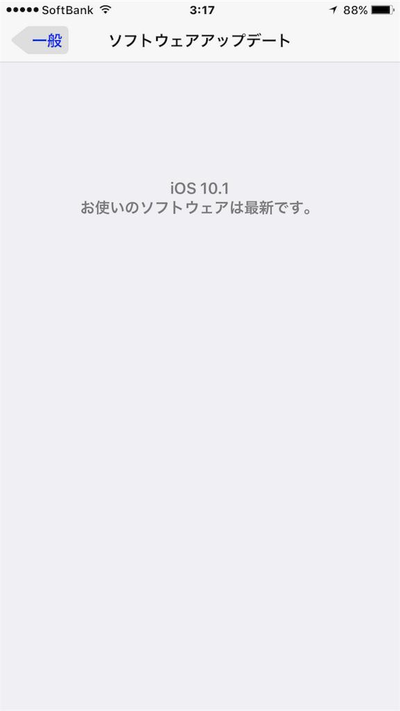 iOS10.1アップデート完了!!