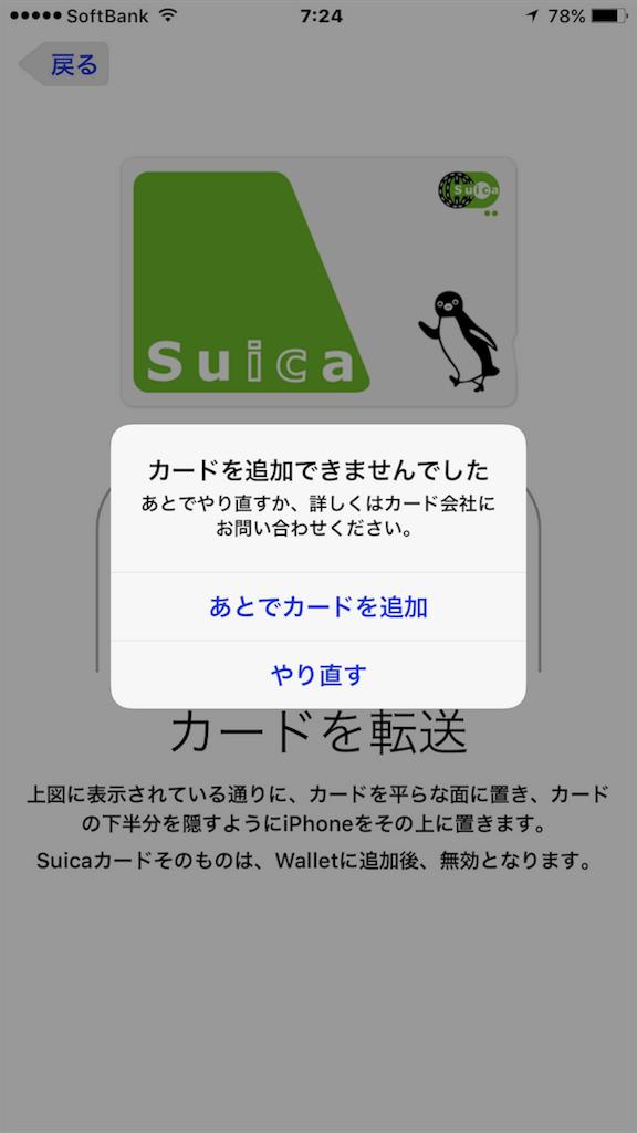 JR東日本のサーバーが混んでるの?Suicaが登録できない!