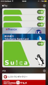 iPhone7のwalletに、Suicaとクレジットカードを登録しました