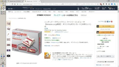 ミニファミコンがアマゾンで再販売!