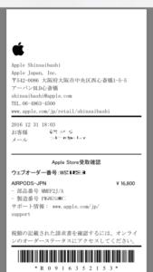 AirPods、アップル心斎橋店でゲット!!