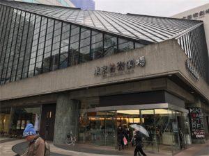 吉本新喜劇が東京芸術劇場で公演されるのが、アンマッチな感じで面白いね!!