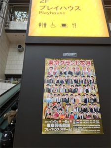 東京グランド花月のポスターがあちこちに貼ってあります