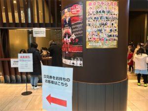 東京グランド花月、いよいよ会場に入ります!!
