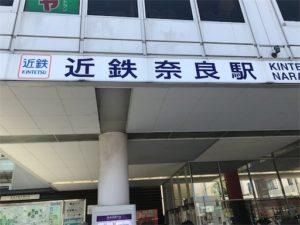 近鉄奈良駅です。ここから奈良公園に出発!!