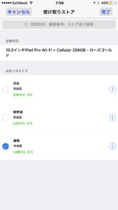 Apple Storeアプリから、ようやくiPad Proが実店舗当日受取可能に。