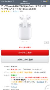 ヨドバシ.comにAirPodsが大量に入荷!?
