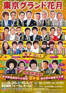 吉本新喜劇、酒井藍新座長の東京グランド花月を観たい!