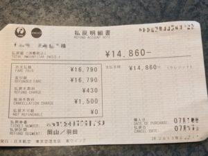 航空券の払戻には、払戻手数料と取消手数料が必要です。