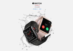 いよいよApple Watchを買っちゃいます!