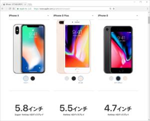 iPhoneXとiPhone8/iPhone8Plus、どっちを買うべきなの?
