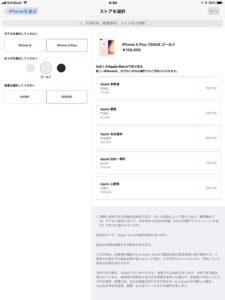 iPhone8、アップルストア7日目の在庫状況