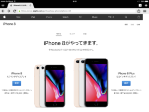 iPhone8/iPhone8Plusはアップルで直接予約しちゃおう!!