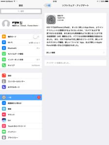 iOS11は、2GBぐらいのファイルサイズです。