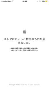 アップルストアが準備に入りました!!まもなくiPhoneXが発表される!