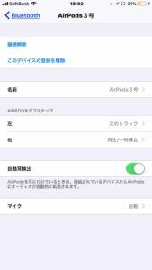iOS11でAirPodsは左右のイヤホンをダブルタップした際の動作が定義出来ます。