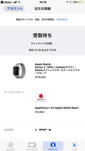 Apple Watch Series2の在庫が確保されました!