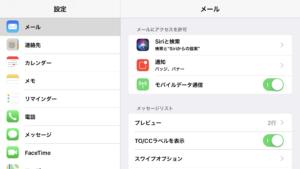 iOS11は、Siriと検索があちこちで設定が可能に・・・。