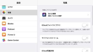 iOS11では、写真設定の中にもSiriと検索が・・