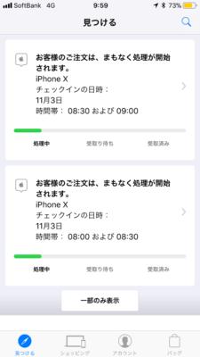 iPhoneX受取の通知画面