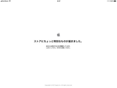 アップルもiPhoneX予約準備に入りました!
