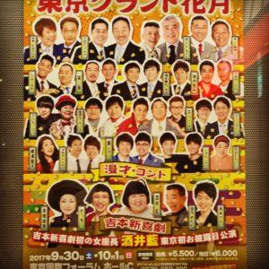 東京グランド花月のポスター、たいへん楽しみ!