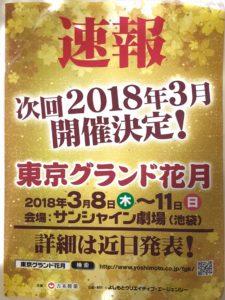 東京グランド花月2017年3月公演!? 楽しみー!