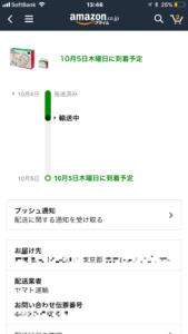 ミニスーパーファミコン、アマゾンから発送の連絡です!!